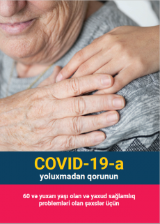 A cover page of  a booklet for elderly and those with severe diseases.