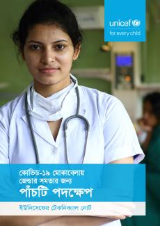Gender Equality COVID-19 Response-Bangla cover page