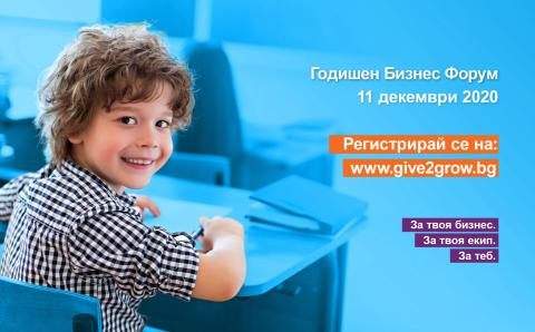 Give to grow 2020