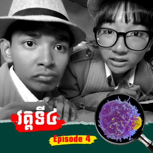 PRAI KRALA EP4: VIRUS AND GERMS