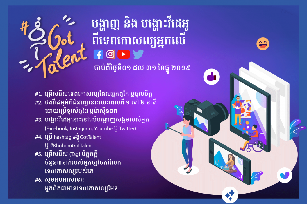 Khnhom Got Talent starts from 1 December to end of 2019 to create a space for young people to show their talents and skills. Check out this step-by-step guide and get ready to show us!