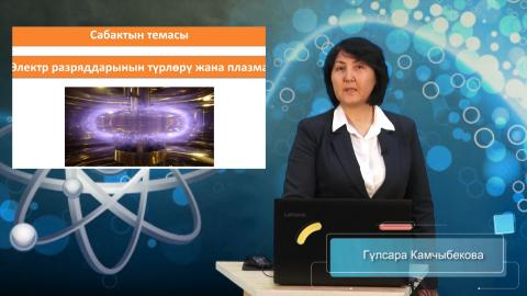Physics teacher Gulsara Kamchybekova, records a lesson to be transmitted online