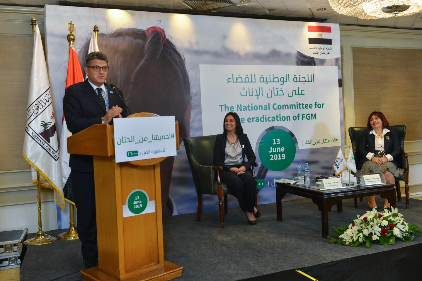 Launch of Egypt's National Committee on the Eradication of Female Genital Mutilation