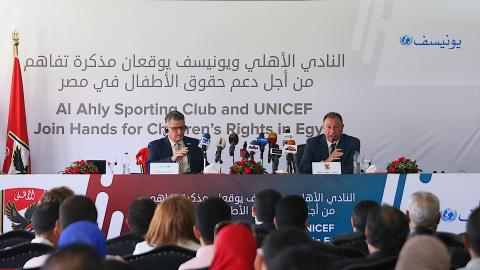 Al Ahly Sporting Club and UNICEF Join Hands for Children's Rights in Egypt