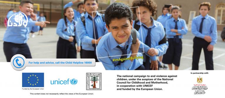3b5c27846 أول حملة قومية لحماية الأطفال من التنمر