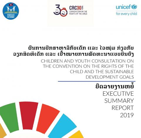 CHILDREN AND YOUTH CONSULTATION ON THE CONVENTION ON THE RIGHTS