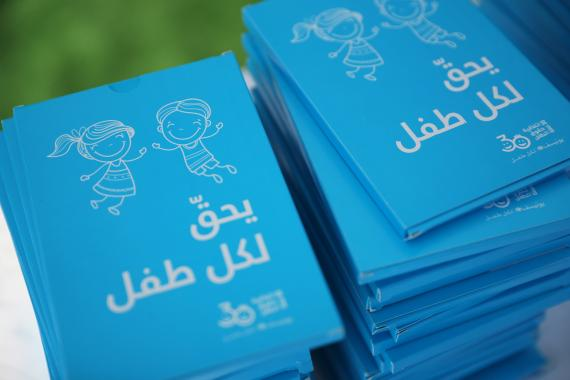 Branding at UNICEF Child Rights Festival at the opening of the 30th anniversary of the Convention on the Rights of the Child in Lebanon (CRC)