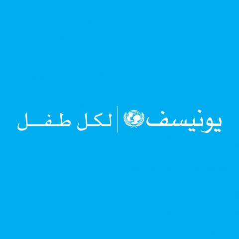 UNICEF Logo in Arabic, white on cyan