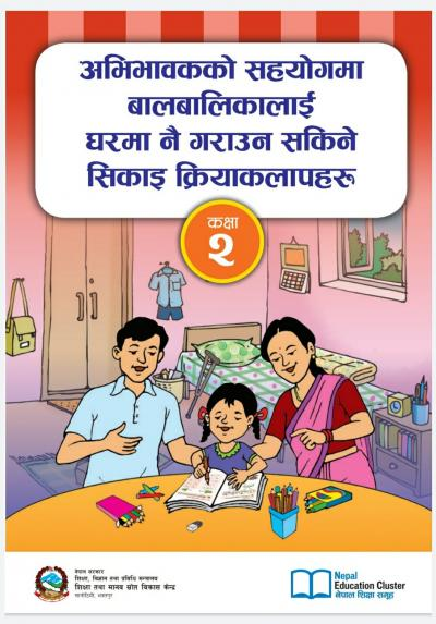 This image shows the cover of a learning activity book for grade 2 prepared by the government of Nepal