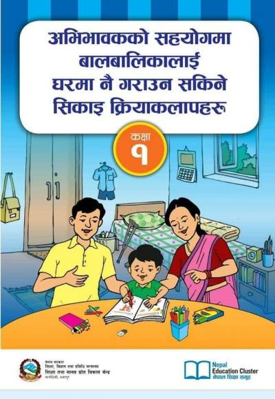 This image show a cover of a learning activity book for grade 1 prepared by the government of Nepal