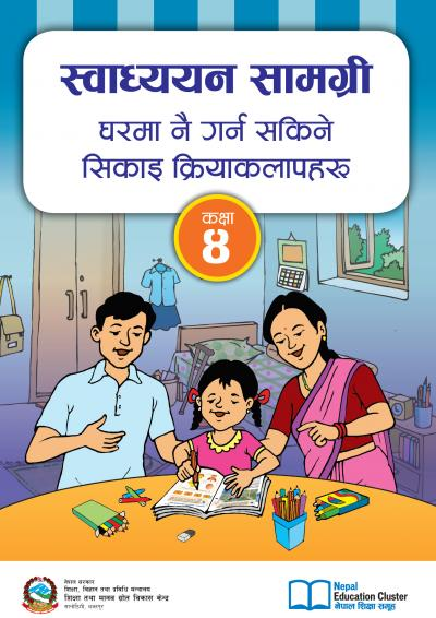This image shows the cover of a learning activity book for grade 4 prepared by the government of Nepal