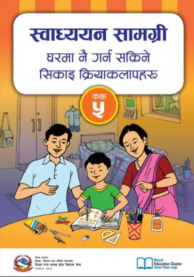 This image shows the cover of a learning activity book for grade 5 prepared by the government of Nepal