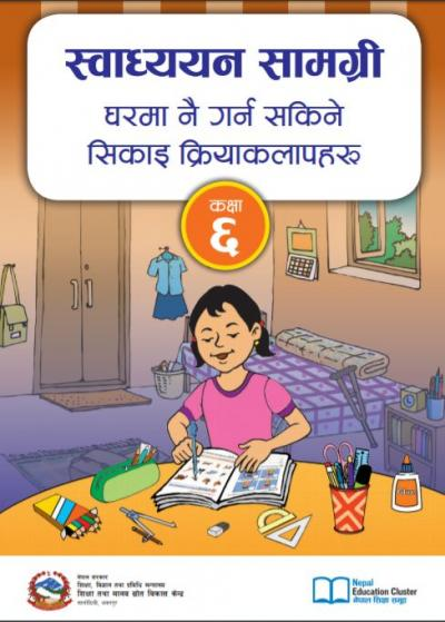 This image shows the cover of a learning activity book for grade 6 prepared by the government of Nepal