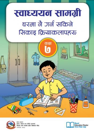 This image shows the cover of a learning activity book for grade 7 prepared by the government of Nepal