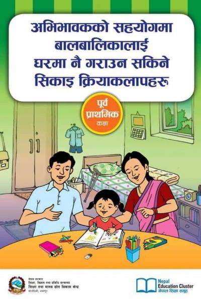 This image shows an illustration of the cover of the preprimary book of learning activities prepared by the government of Nepal