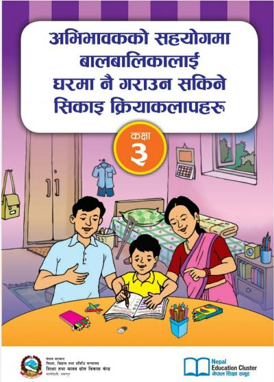 This image shows the cover of a learning activity book for grade 3 prepared by the government of Nepal