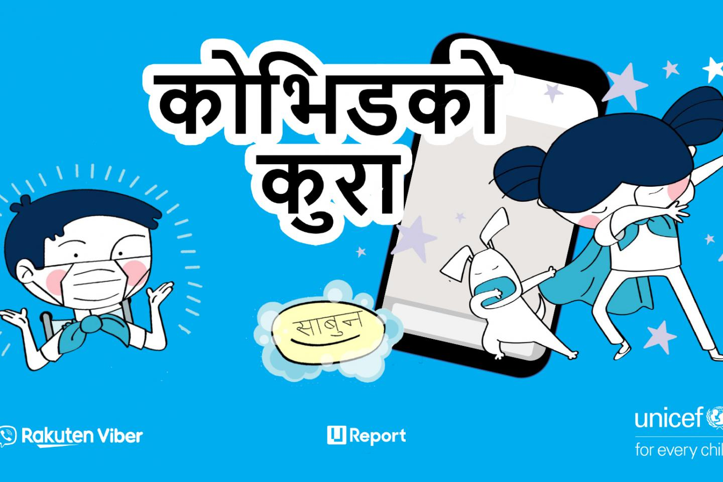 Rakuten Viber and UNICEF Nepal join hands to empower the voices of children and youth in Nepal