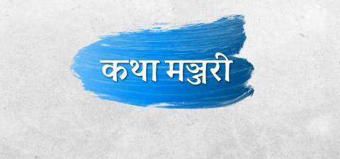 This image shows a title card for the Katha Manjari show