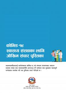 This image shows the cover of the booklet for health workers to protect themselves from COVID19