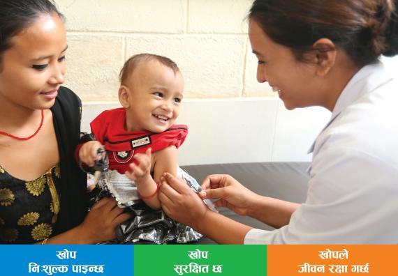 mr vaccine poster