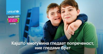 A billboard depicting two brothers hugging, one of which has a down syndrome, with the message - Where some see a disability, we see a brother