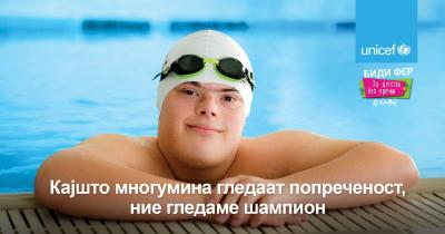 A billboard depicting a child-swimmer with a down syndrome in a pool with the message - Where some see disability, we see a champion