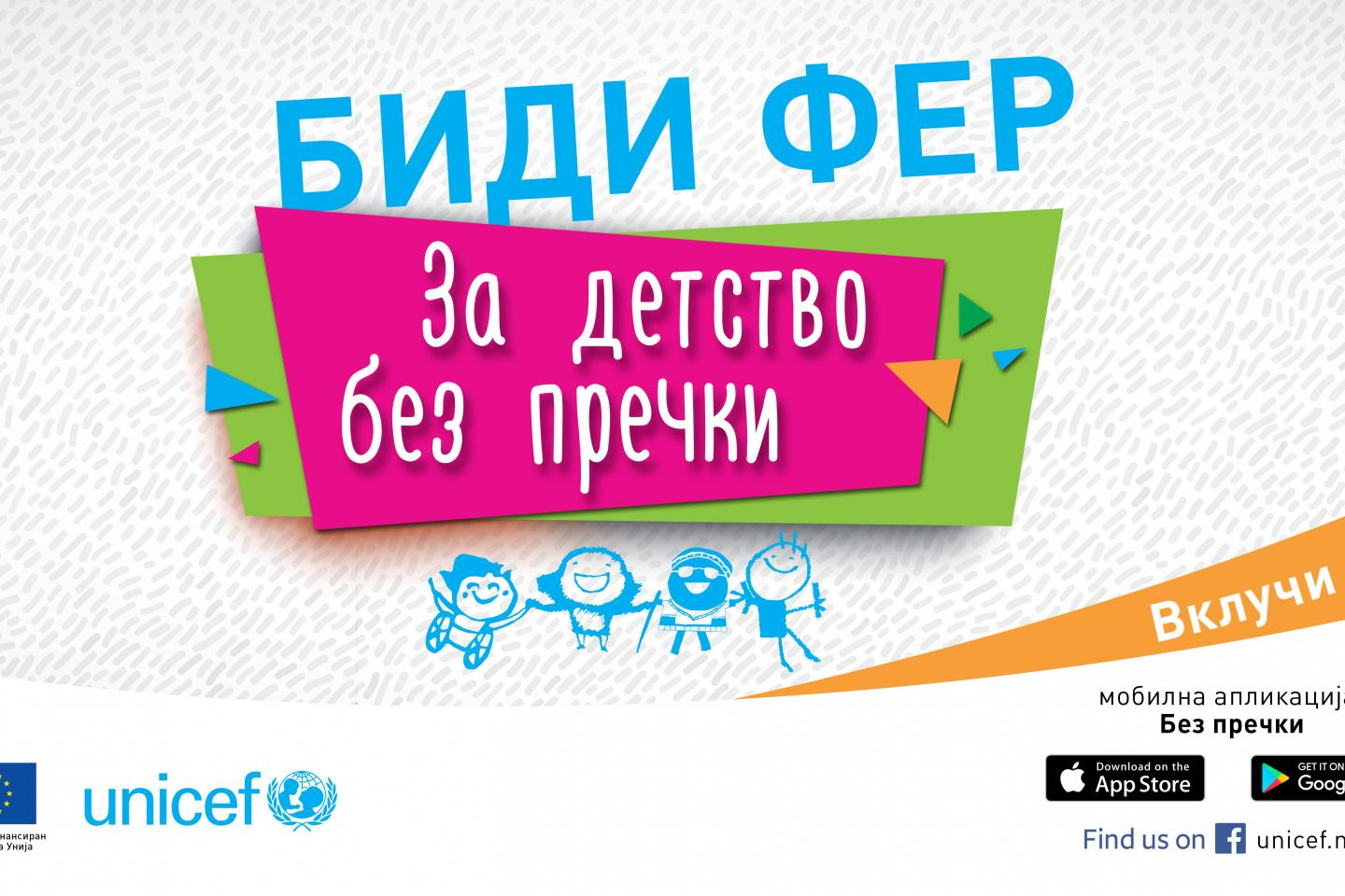 Be Fair - For a Childhood Without Barriers   UNICEF North Macedonia
