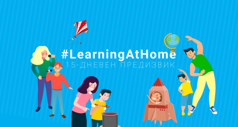 Learning at home challenge cover