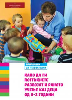 A front page of the publication containing the title and a photo of a kindergarten teacher with a lot of children surrounding her, explaining how a learning toy functions