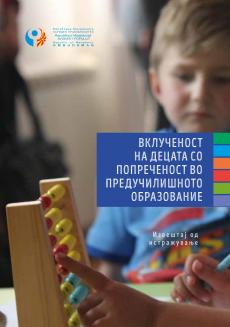 A front page of the publication containing its title and a photo of a child in kindergarten working on abacus