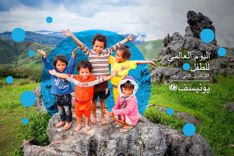 اليوم العالمي للطفل 2019