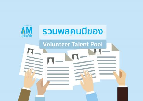 "Volunteer talent pool landing pictures. There are four hands handing their resume and profile with a blue background and opportunity name ""Volunteer Talent Pool"" in the middle."