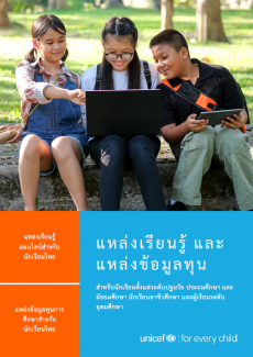 A cover of scholarship and online learning sources for students and parents report