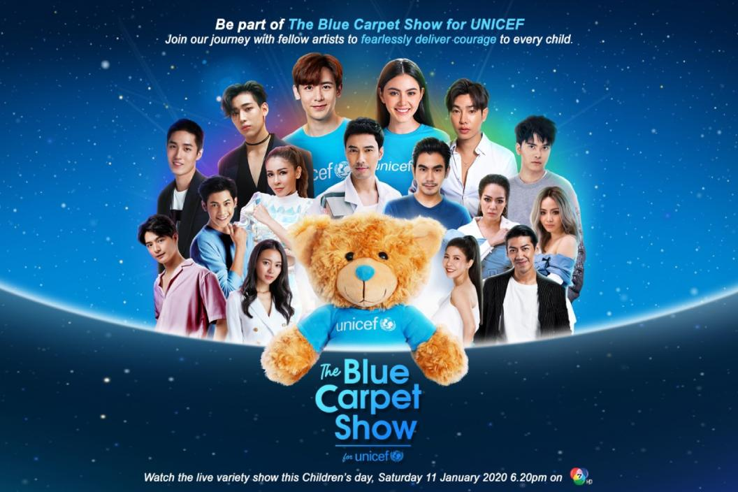 Promotional graphic for The Blue Carpet Show for UNICEF
