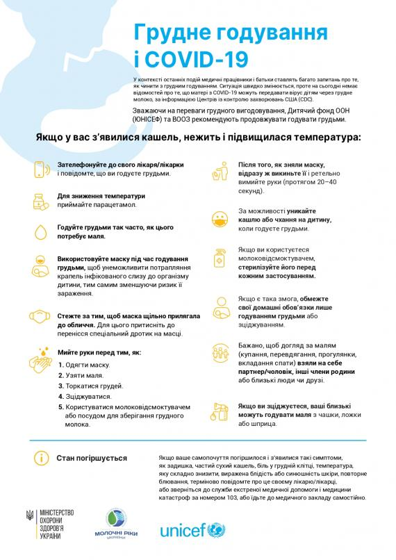 Грудне годування та COVID-19   UNICEF